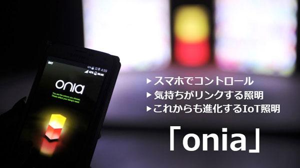 onia-0