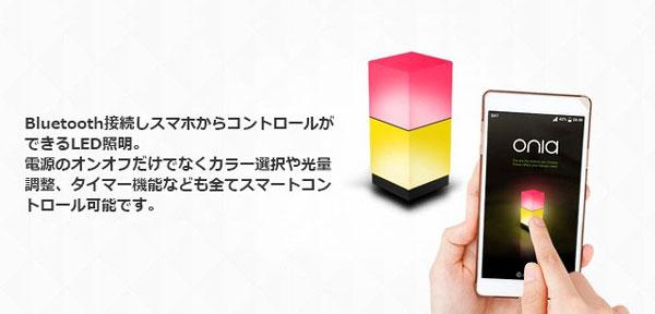 スマホとアプリで連携する照明オニアの画像2
