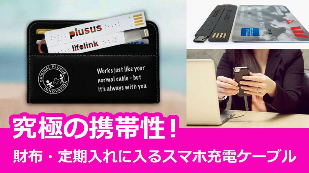 財布に入るスマホ充電ケーブルLIFELINK