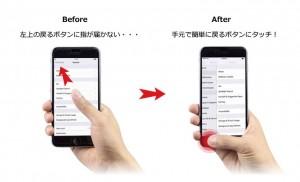 iphoneの片手操作がこんなに変わる「HaloBack」
