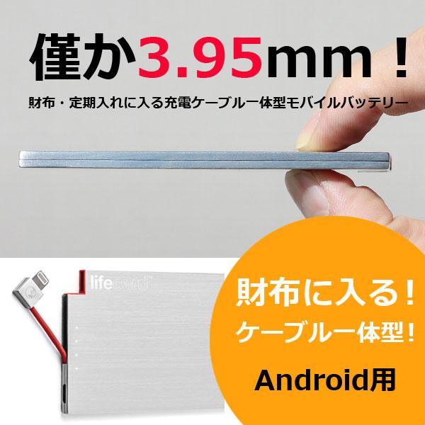 僅か3.95mmの超薄型モバイルバッテリー