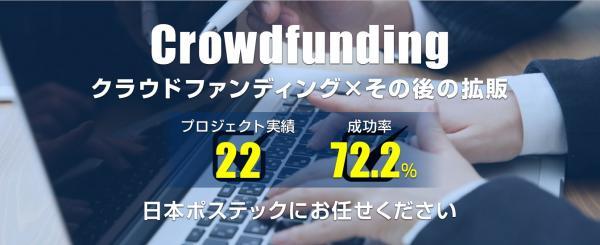 ガジェットの【新サービス開始】クラウドファンディングを始めてみたい方へ #新サービス #クラウドファンディング#コンサルティング #jpt