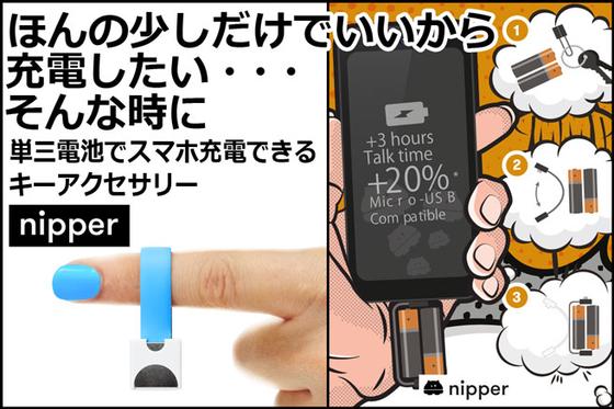 ガジェットのもしもの時に単三電池でスマホ充電ができるキーアクセサリー「nipper」 #デジモノ #クラウドファンディング #ガジェット #スマホ