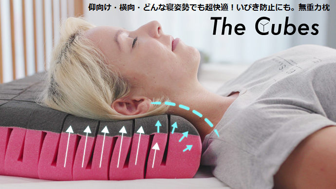 ガジェットの【新商品】本日公開しました!仰向け・横向・どんな寝姿勢でも超快適!いびき防止にも。無重力枕「The Cubes」 #新製品 #枕 #ピロー #快眠 #睡眠 #グラフェン #NASA #Makuake #jpt