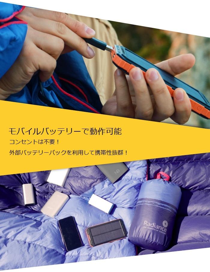 ガジェットの【新商品】本日公開!モバイルバッテリーで給電!丸洗い可能アウトドアに最適な電気ブランケット「RAKIN(ラキン)」 #新製品 #アウトドア #防寒 #ブランケット #ガジェット #Makuake #jpt