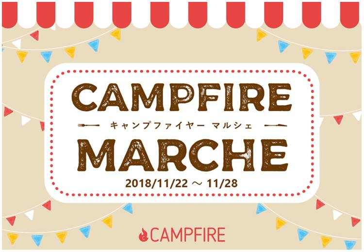 ガジェットの11/22~28、有楽町マルイで開催される「CAMPFIREマルシェ」に出店します!