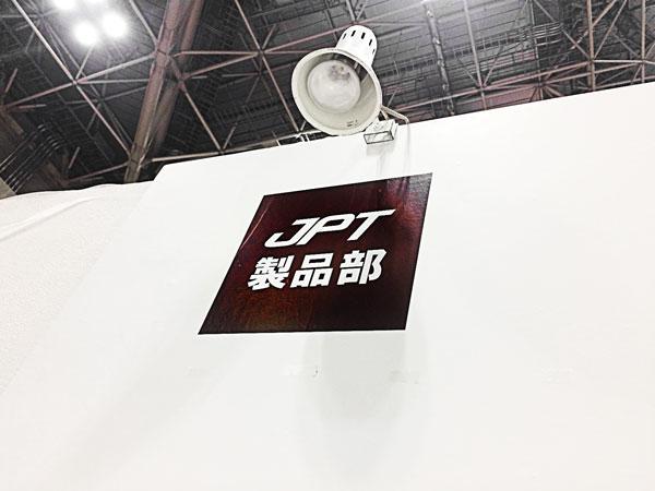 日本ポステックのロゴ