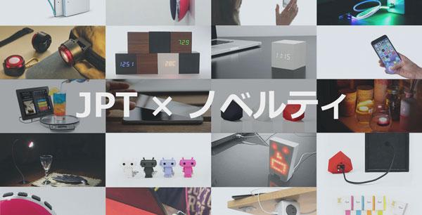 日本ポステックのノベルティ製品