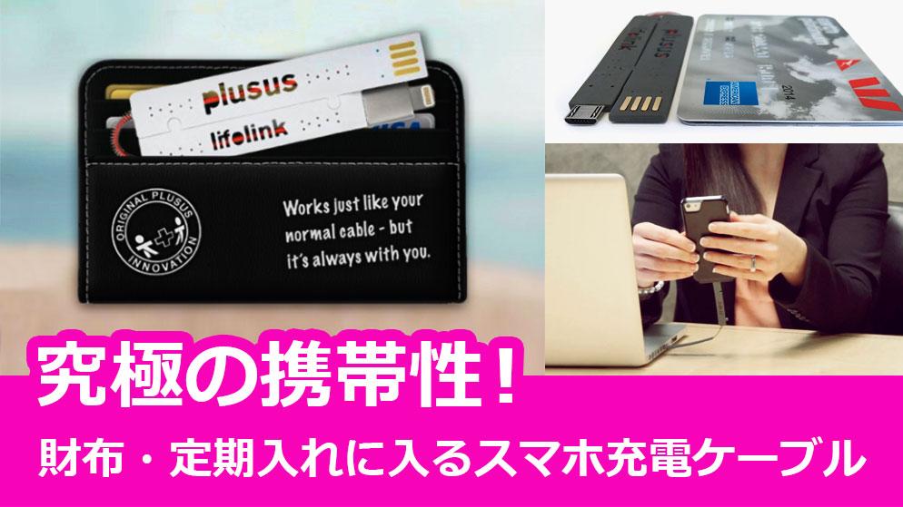 財布・定期入れに入る、携帯性抜群のスマホ充電ケーブルLIFELINK