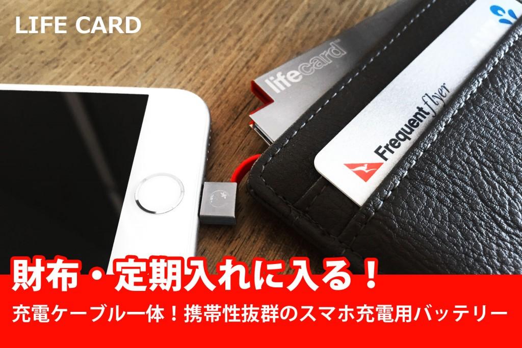 財布定期入れに入る携帯型スマホ充電バッテリー