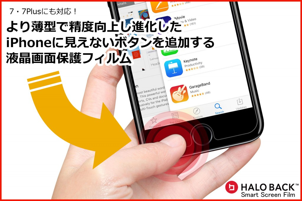 iphoneの片手操作が劇的に変わる液晶保護フィルム