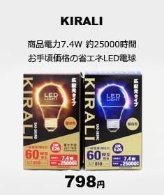 LED電球昼白色キラリ