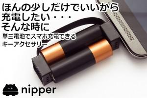 単三電池でスマホ充電できるキーアクセサリー「nipper」