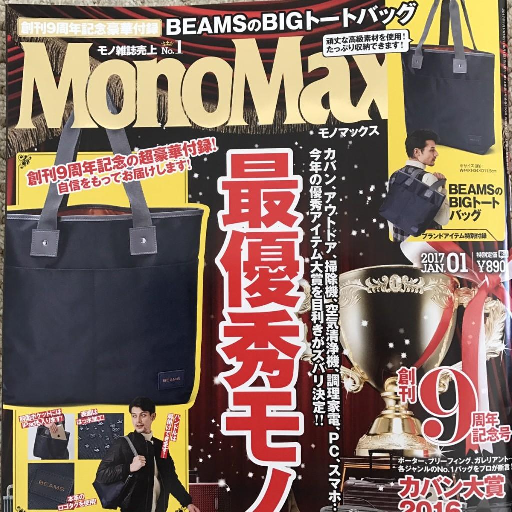 Monomax誌にて最優秀賞受賞!モバイルバッテリーLIFECARD