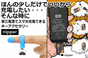 単三電池でスマホ充電できるキーアクセサリーnipper