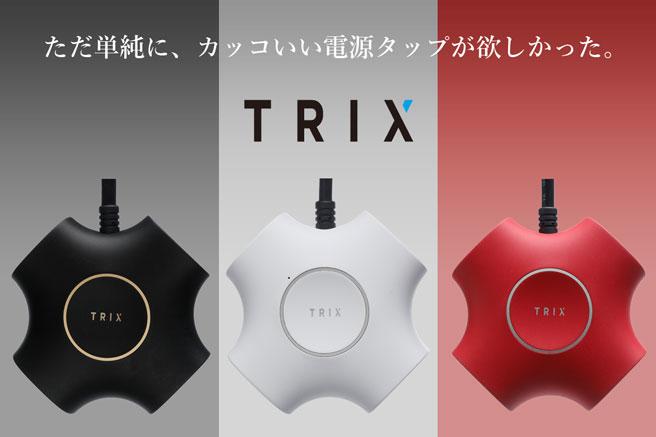 とにかくカッコいい電源タップ「TRIX」