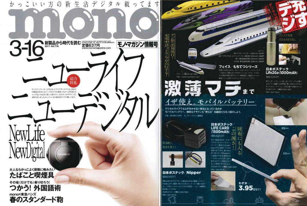 monoマガジンにJPT製品が3製品掲載!