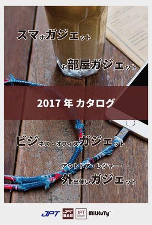 日本ポステック2017カタログ