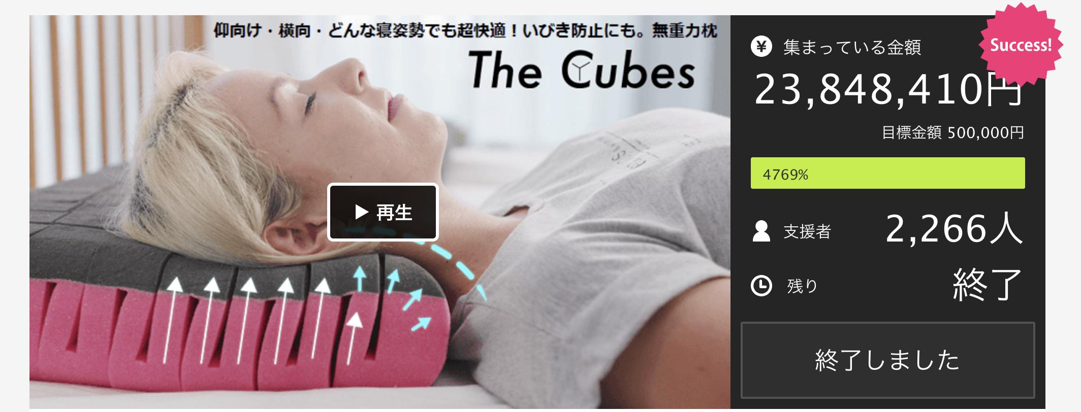 thecubes