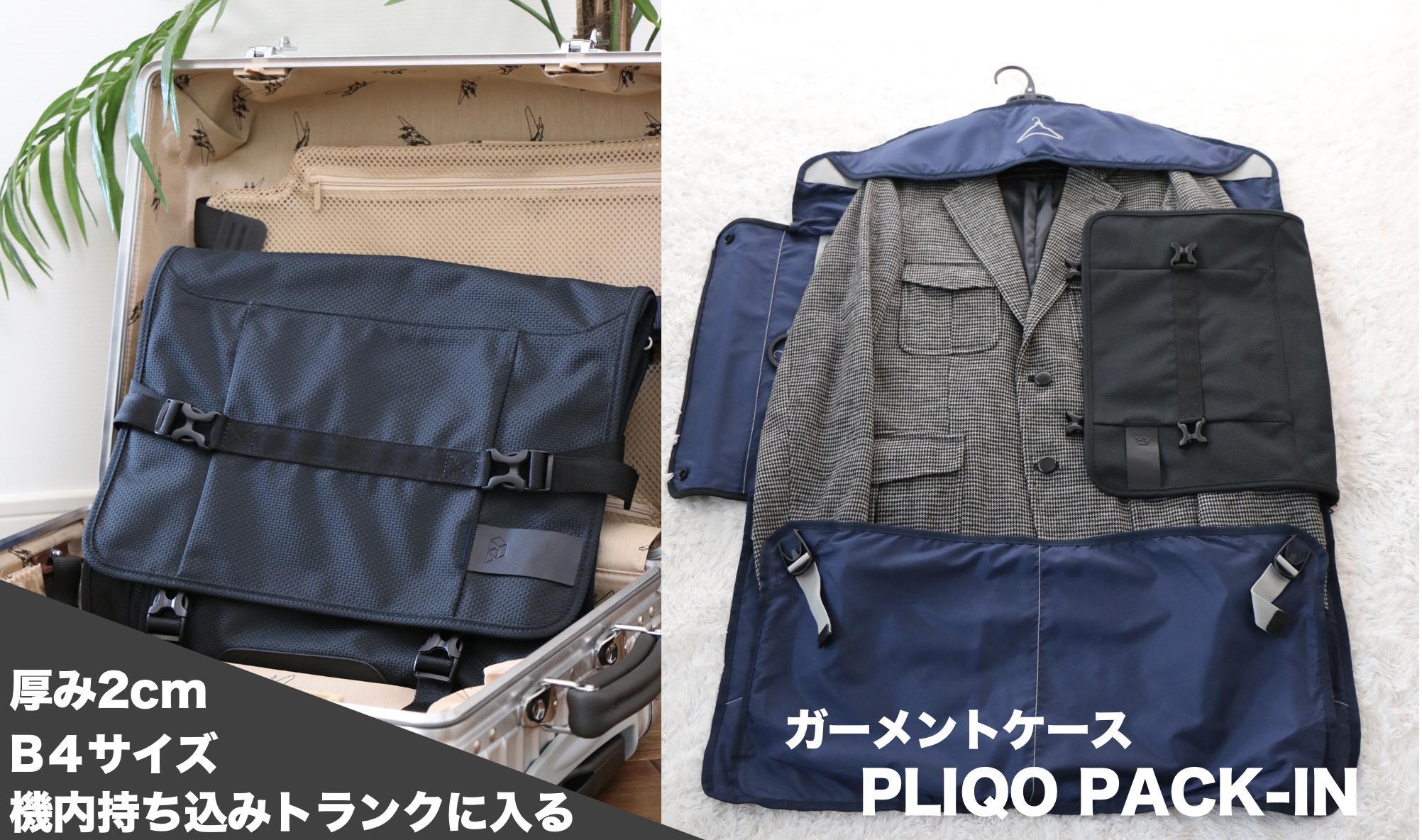 pliqo-packin
