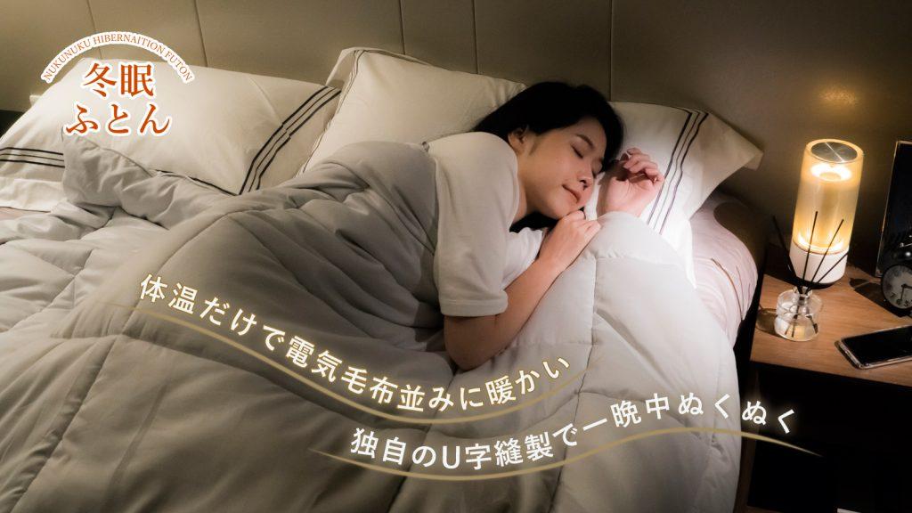 ガジェットの140万円突破!こたつようなぬくもりに包まれる「冬眠ふとん」好評プロジェクト中です