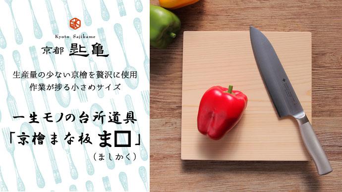 ガジェットの【コンサルティング案件】京都匙亀の「京檜まな板 ま□(ましかく)」がプロジェクトスタートしました。