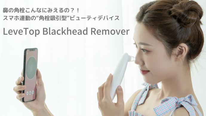 """ガジェットの""""LeveTop Blackhead Remover""""毛穴を10倍拡大できるスマホ連動の""""角栓吸引型""""ビューティデバイスで素肌美人"""