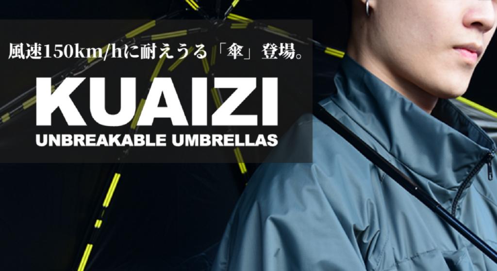 ガジェットの風速150km/h耐久、抜群の撥水性!最強を目指した折りたたみ傘「KUAIZI(クアイズィ)」
