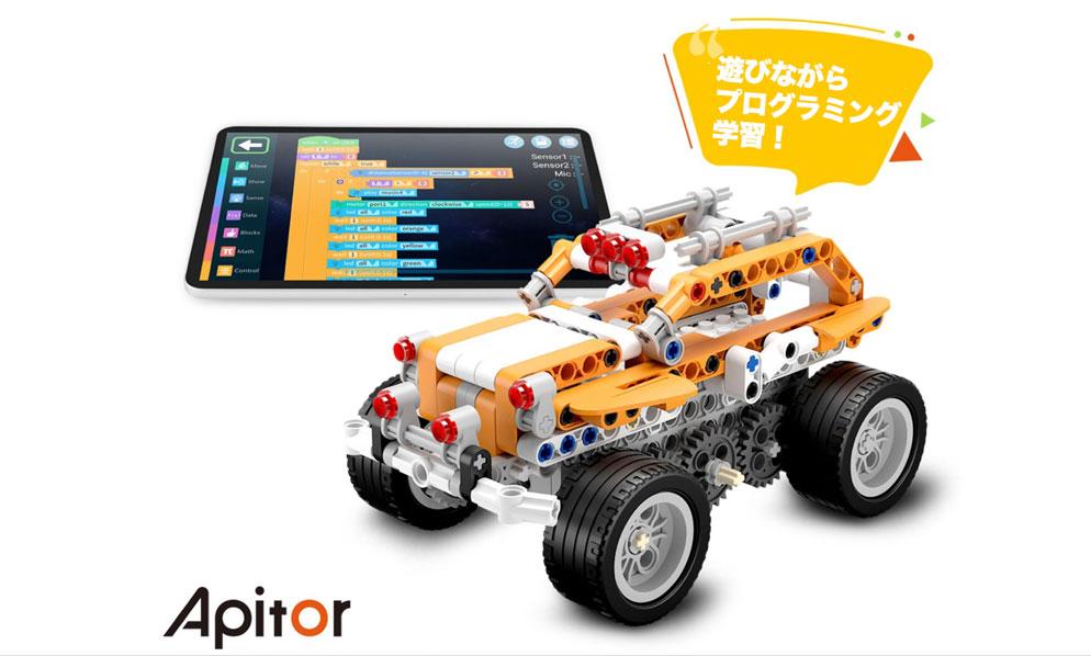 ガジェットのプログラミング 学習 ブロックトイ Apitor Superbot