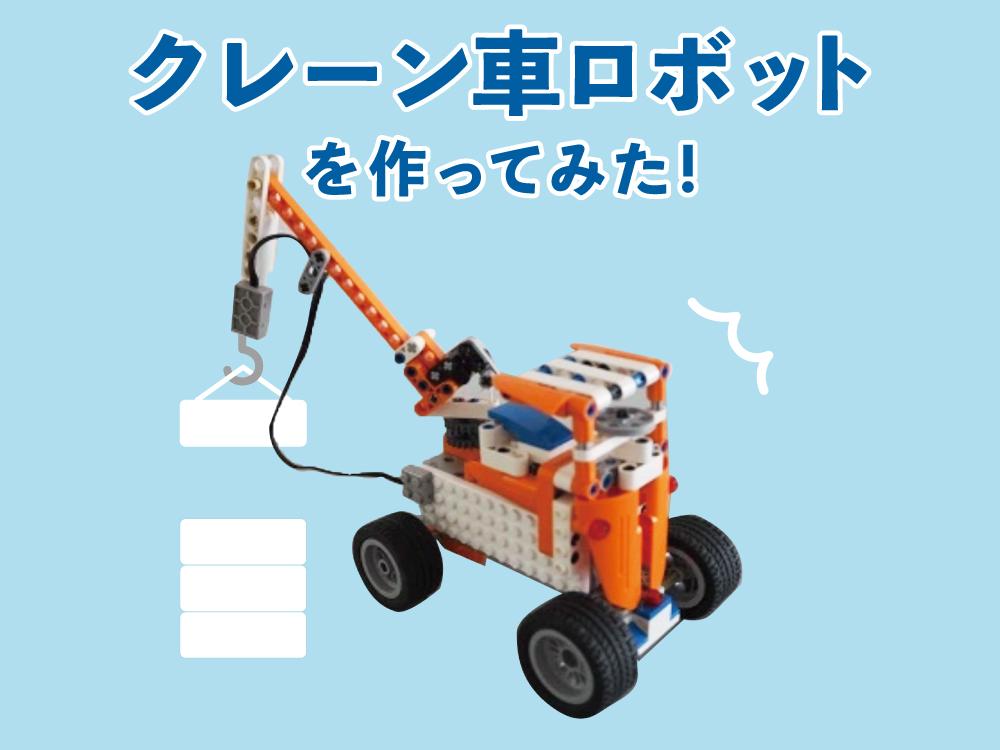 クレーン車ロボットを作ってみた!