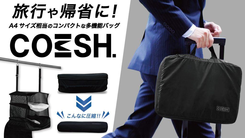 ガジェットの旅行や帰省に!A4サイズ相当のコンパクトな多機能バッグ「COMSH(コンシュ)」