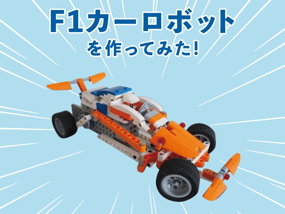 F1カーロボットを作ってみた!