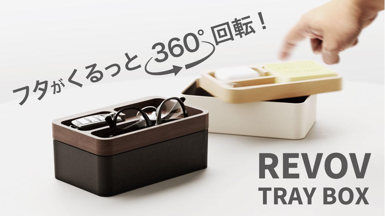 ガジェットのRevov tray box 指で弾いてクルッと開閉する便利でオシャレなデスクオーガナイザー