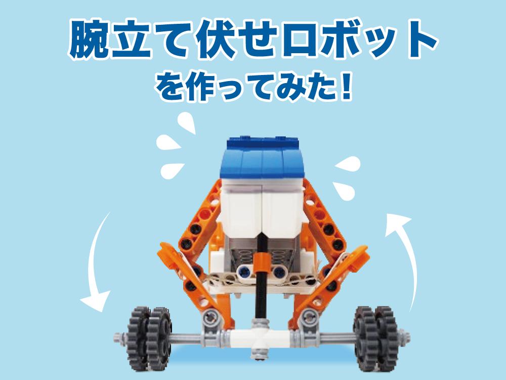 腕立て伏せロボットを作ってみた!の完成画像