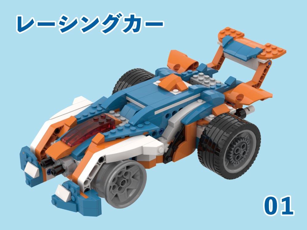 01レーシングカー