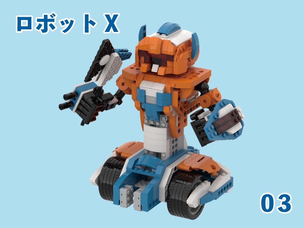 03ロボットX